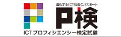 ICTプロフィシエンシー検定試験