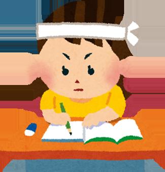 大学入試優遇校